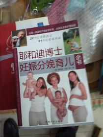 耶和迪博士妊娠分娩育儿全书