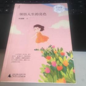 毕淑敏给孩子的心灵成长书:领悟人生的亮色