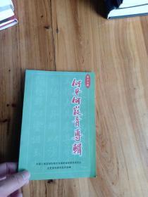 新邵文史资料·第12辑·何平何嶷青专辑 内容有中国军队抗日内容