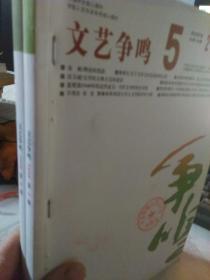 文艺争鸣2008年5.6期