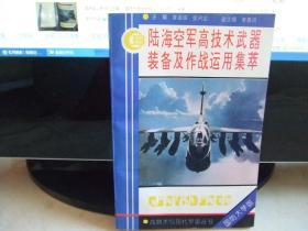 陆海空军高技术武器装备及作战运用集萃