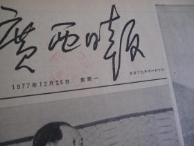(生日报)广西日报1977年12月26日