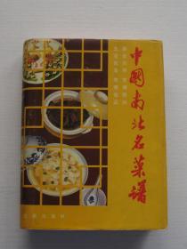 中国南北名菜谱(精装)内页干净
