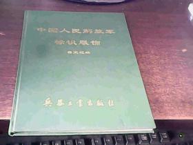 中国人民解放军标识服饰