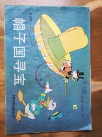 《新米老鼠·唐老鸭》画库(10):唐老鸭——帽子国寻宝(品如图)