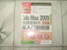 3ds   Max2009中文版效果图制作  从入门到精通(附2张DCD)  未拆封