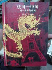 法国―中国(两个世界的碰撞)