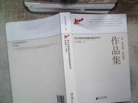 南方日报新世纪创新改版纪念丛书.作品集(上卷)..