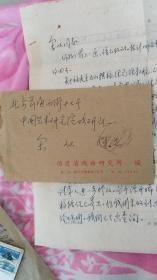 名人信札:林庆熙写给余丛信札一封(保真)