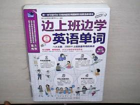 边上班边学英语单词【有光盘,全新正版】 (全新未拆封)