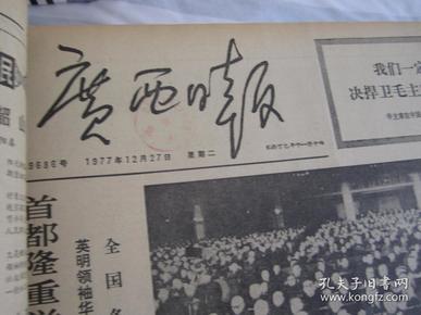 (生日报)广西日报1977年12月27日