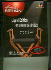 Liquid Edition专业视频编辑实战(附光盘一张)