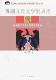 外国儿童文学发展史