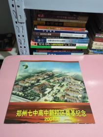 郑州七中高中新校区奠基纪念2004.9