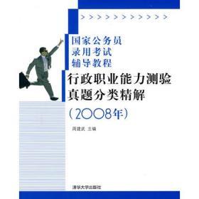 行政职业能力测验真题分类精解(2008年)