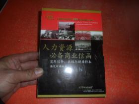 人力资源必备商业信函(英汉双语版本)1张光盘+手册