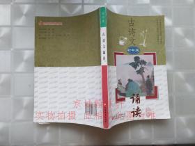 古诗文诵读(初中版)