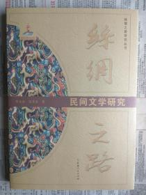 【有目录图片,请看图】【2010年最新版】丝绸之路研究丛书:丝绸之路民间文学研究(李竟成、雷茂奎著)