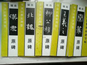 成语及常用词语字帖,一套五本,秦篆,王羲之,柳公权,北魏,汉隶