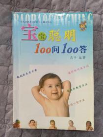 宝宝聪明100问100答