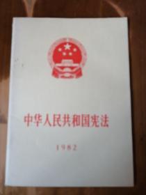 中华人民共和国宪法(1982)