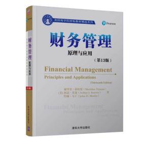 财政管理 管理与应用(第13版)