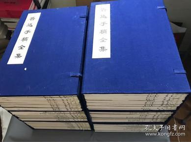 北京圖書館出版社出版、宣紙線裝大開本、煌煌六大函全60冊、重20公斤《魯迅手稿全集》2000年5月出版,定價7800元,日記24本,書信20本,文稿16本。(重20公斤)