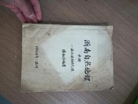 浙南自然地理  中册    温和湿润的气候   孤本手写复写纸