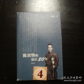 陈寅恪的最后二十年(修订本)(精装)