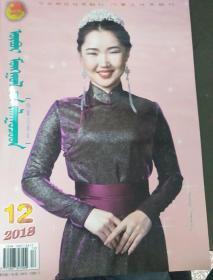 内蒙古青年2018年12期