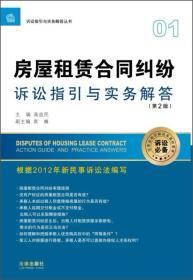 诉讼指引与实务解答丛书:房屋租赁合同纠纷诉讼指引与实务解答(第2版)