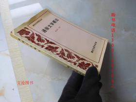 通俗文学研究丛书:通俗文学概论 (陈必祥签名本 )·
