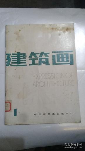 建筑画(创刊号)