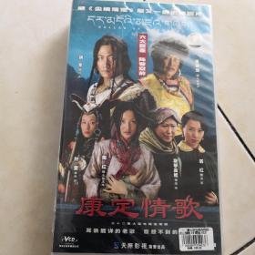 大型电视剧《康定情歌》32集正版VCD