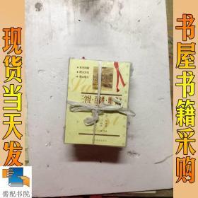 中国传统文化经典文库:三字经-百家姓-增产贤文   曾国藩家书   等 共7本合售