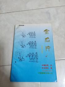作者拎印本《金名片-讽刺诗画集》1990年1版95年2印。
