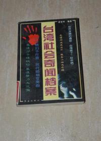 台湾社会奇闻档案