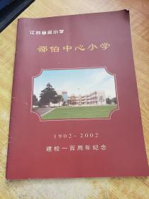 江苏省名小学(扬州江都)邵伯中心小学建校一百周年纪念画册(2002年)