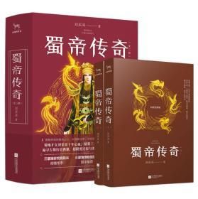 蜀帝传奇(套装全2册)