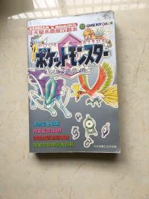 任天堂水晶版攻略本(中间开胶散页,少225.226一张)