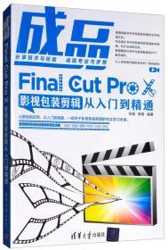 成品:Final Cut Pro X影视包装剪辑从入门到精通