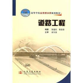 高等学校应用型本科规划教材:道路工程