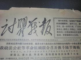 文革小报:讨瞿战报•第十四期1967年10月9日