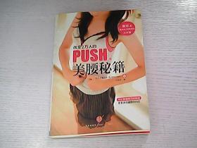 改变2万人的PUSH美腰秘籍