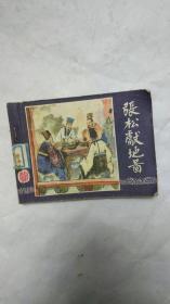张松献地图(三国演义之二十七)连环画