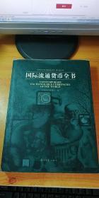 国际流通货币全书