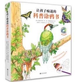 让孩子痴迷的科普涂鸦书套装全6册 鸟的王国  林地之旅  海底探秘  蝴蝶奇观  花的世界  雨林生物
