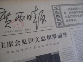 (生日报)广西日报1977年12月28日