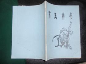 【复印件】药王神书(复印本!)  L5