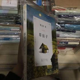 曹文轩文集:草房子